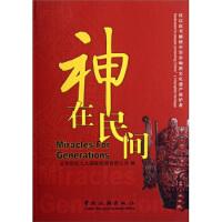 【正版二手书9成新左右】神在民间(中央对照 北京世纪九九国际投资有限公司 中国旅游出版社
