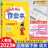 黄冈小状元作业本三年级下册语文部编人教版