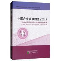 中国产业发展报告2018:迈向高质量发展的产业新旧动能转换