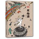 灰伯爵--《儿童文学》淘・乐・酷