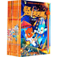 《第二部 虹猫蓝兔七侠传之虹猫仗剑走天涯 》全20册 虹猫蓝兔七侠传(8) 儿童经典漫画故事图画书
