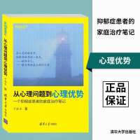 清华:从心理问题到心理优势――一个抑郁症患者的家庭治疗笔记(幸福直通车)