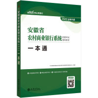 中公教育2021安徽省农村商业银行系统招聘考试:一本通