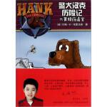 [二手旧书95成新]警犬汉克历险记-大黄蜂施毒案