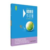 华东师大:奥数教程(第七版)学习手册・七年级