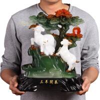 羊摆件三阳开泰家居装饰工艺品生肖羊吉祥物客厅电视酒柜摆设礼品