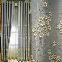 窗帘绣花现代简约客厅田园清新大气卧室遮光成品新款 联系客服定制