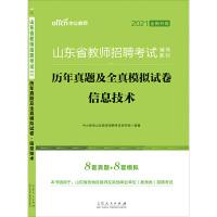 中公教育2021山东省教师招聘考试:历年真题及全真模拟试卷信息技术(全新升级)