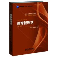 教育管理学(修订版)(第三版)