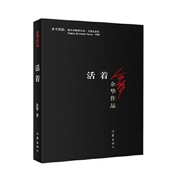 """活着(2017年新版)中国作家之一,他的作品成了当代中国的典范。世界华文""""冰心文学奖"""",入选香港《亚洲周刊》评选的""""20世纪中文小说百年百强""""等"""