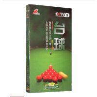 原装正版 台球(2DVD) CCTV-5央视体育教学 视频 光盘 桌球学习杆法技术技巧