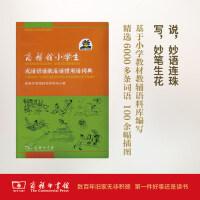 商务馆小学生成语谚语歇后语惯用语词典 商务印书馆