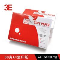 办公用品 A4纸打印纸500张复印纸 80g