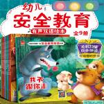 熊孩子的套安全教育双语绘本全9册3-6-9-12岁手机扫描双语动画伴读看动画听故事一二三年级安全教育推荐绘本故事书籍