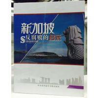 原装正版 新加坡反腐败的启示 1DVD 廉政反腐 视频光盘