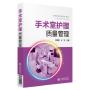 手术室护理质量管理 刘春英 王悦 9787521404456