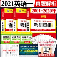 2021考研真相英语一历年真题试卷版2001-2020年真题解析英一考研真相201考研英语一教材搭张剑黄皮书何凯文长难