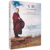 《飞跃:从积习和恐惧中解脱》广受西方世界尊崇的女性佛教导师佩玛?丘卓在中国出版的第五本佛学著作