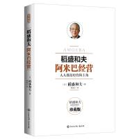 阿米巴经营――畅销十周年纪念版,当当全国独家(团购,请致电010-57993380)