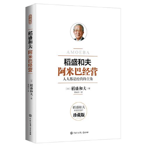 阿米巴经营——畅销十周年纪念版,当当全国独家