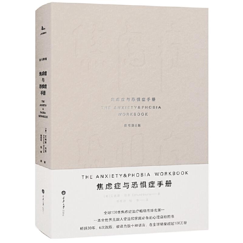 焦虑症与恐惧症手册(原书第6版) 原书第6版,原书名《心理医生为什么没有告诉我》。新版,内容更新!更全!全面囊括新的焦虑症应对策略,是焦虑症和恐惧症患者的心理保健书,心理治疗师参考书!