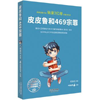 皮皮鲁和469宗罪 郑渊洁写给青少年的法律教材,让孩子在阅读故事的过程中增强法律意识,成为懂得保护自己的人,皮皮鲁总动员出品