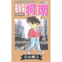 名侦探柯南83 正版青山��昌 9787544535809 长春出版社 大秦书店