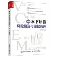 一本书读懂风险投资与股权管理 金融投资书籍 分析风险投资的发展趋势 洞悉风险投资行业竞争格局 金融理财个人理财书籍