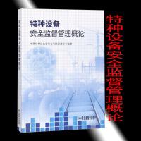 特种设备安全监督管理概论 9787506690140 中国标准出版社 中国特种设备安全与节能促进会编著