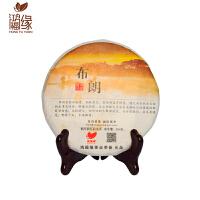 2015年布朗普洱茶生茶200克 / 饼 10饼