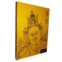 龙源唱片 西藏活佛加持念诵经文 甲雍喇嘛 五路财神 1CD车载CD