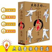 李德印太极拳教程光盘视频 基础入门24式32式48式太极剑扇DVD碟片