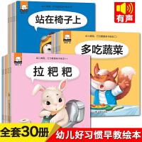 全套30册 幼儿早教书 儿童绘本0-3岁 周岁启蒙 宝宝故事书1-3 2岁 早教 婴儿书籍图书读物 国际获奖睡前故事
