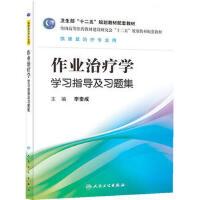 【二手旧书8成新】作业治疗学学习指导及习题集 李奎成 9787117176392 人民卫生出版社