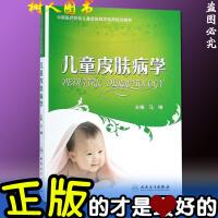 儿童皮肤病学 马琳 人民卫生出版社 皮肤病学书籍正版 9787117198585 不以定价销售已售价为准介意者勿购