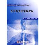 医学形态学实验教程