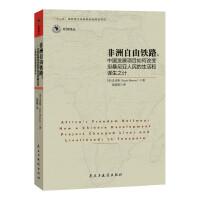 非洲自由铁路--中国的发展项目如何改变坦桑尼亚人民的生活和谋生之计