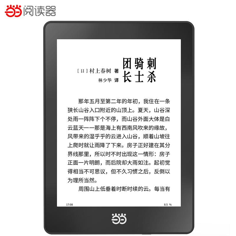 新品首发 当当阅读器 Light 高清版 300PPI 纯平 电子书 电纸书、8G存储、皮套开关、无线传书、多图书格式支持 经典黑