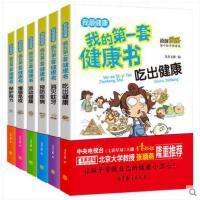 全套6册我的套健康书 6-9-12岁儿童漫画饮食运动 科学吃出健康 小学生牙齿视力知识大全书 科普百科全书漫画书 科普