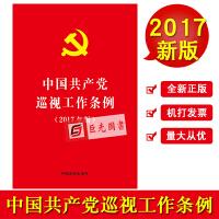 正版现货 2017年版 2017年7月新修订 中国共产党巡视工作条例 法制出版社