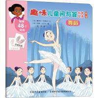舞蹈 (法)塞西尔・朱格拉 著 张涛 译 (法)安娜・吉亚尔绘 益智游戏少儿