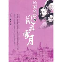 【二手书8成新】民国名媛的风花雪月 白海军 团结出版社