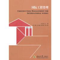 【二手书8成新】国际工程管理 李启明 9787564123574