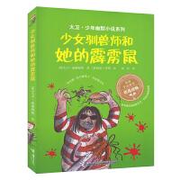 接力:大卫・少年幽默小说系列 少女驯兽师和她的霹雳鼠