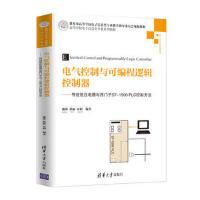 电气控制与可编程逻辑控制器――传统低压电器与西门子S7-1500 PLC控制方法 潘欢、薛丽、宋娟 978730251