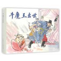 【二手旧书9成新】【正版现货】牛魔王出世(32K精装连环画) 9787532299690 上海人民美术出版社