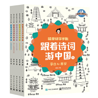 电子工业:骑象研学手账:跟着诗词游中国