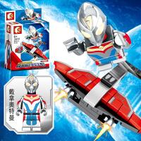 宇宙英雄奥特曼系列8合1儿童积木拼装玩具