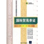 国际贸易单证(国际经济与贸易专业立体化精品教材)