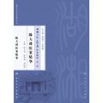 湖湘当代名医医案精华(第三辑)・陈大舜医案精华